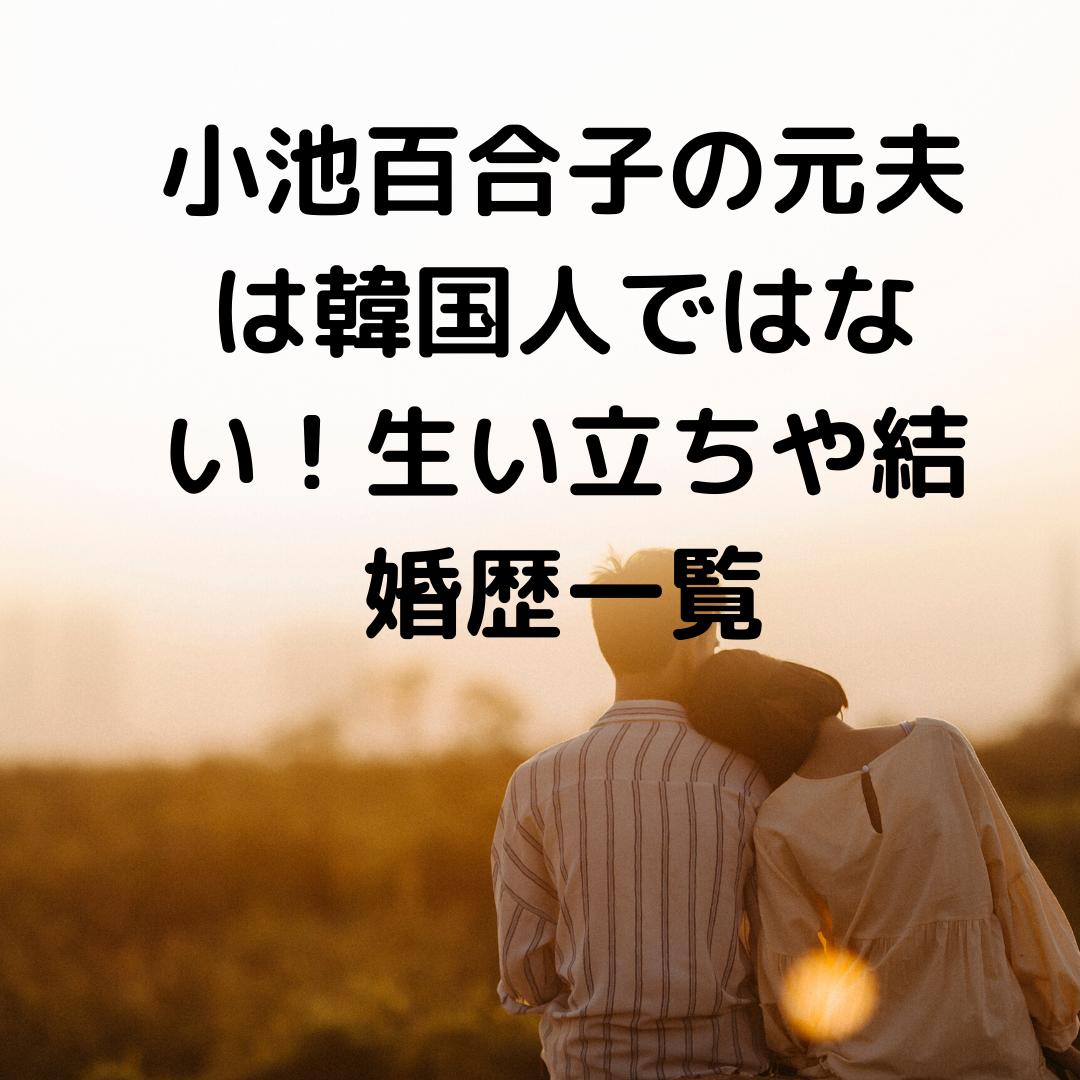 小池百合子の元夫は韓国人ではない!生い立ちや結婚歴一覧